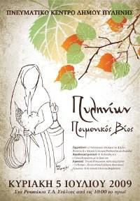 afisa-poimenikos-bios2009-thumb
