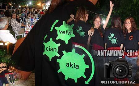 antamoma-fotoreportaz-2014