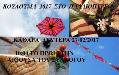 kathara-deutera_400_01