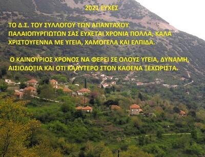 palaiopyrgos_aitoloakarnania_1_400